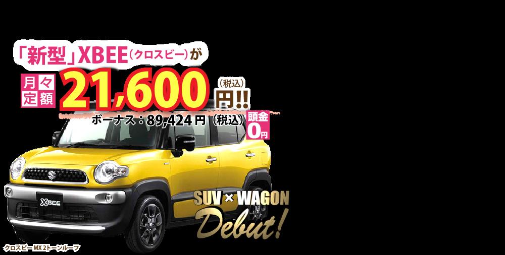 新型クロスビーが月々定額2万円~