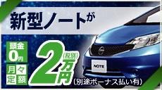 新型NOTEが月々定額2万円
