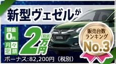 新型VEZELが月々定額2万円