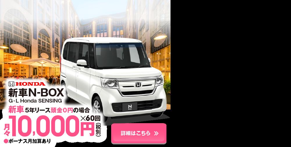 新型N-BOXが月々定額1万円~