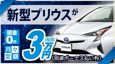 新型PRIUSが月々定額3万円