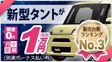 新型TANTOが月々定額1万円