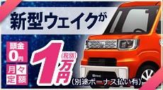 新型WAKEが月々定額1万円